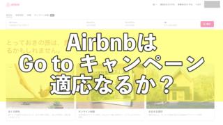 Gotoキャンペーンはairbnbも利用対象なの?公式に問い合わせしてみた!