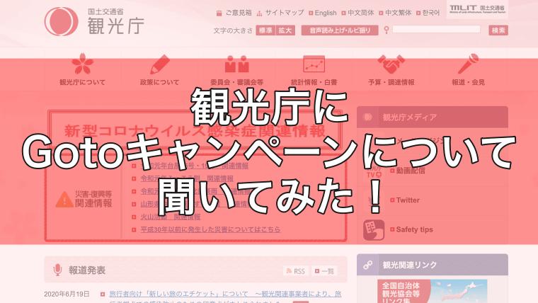 Gotoキャンペーンは「予約済み&今予約」したものも対象になる?観光庁に問い合わせしてみた!