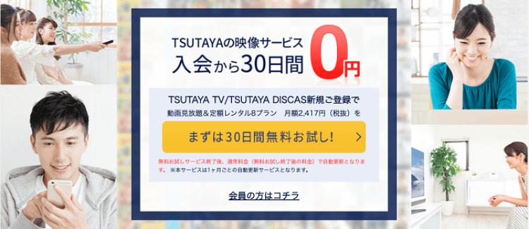 TSUTAYA DISCASのイメージ