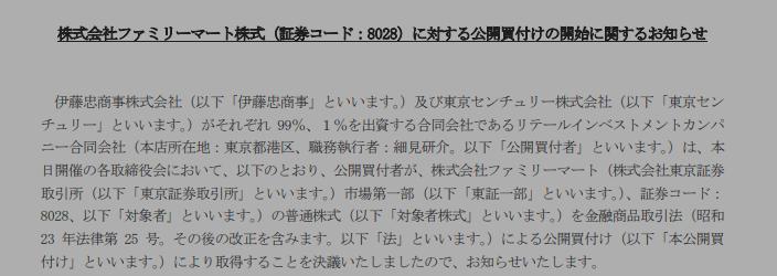ファミマTOBに関する伊藤忠の発表資料