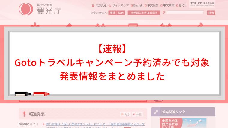【速報】Go to キャンペーンは予約済みでも支援金対象!支援金の受け取り方はどうなるの?