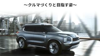 【三菱自動車の子会社一覧】パジェロ生産終了で株価にも影響あるのかも予想。
