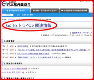 日本旅行業協会のホームページ