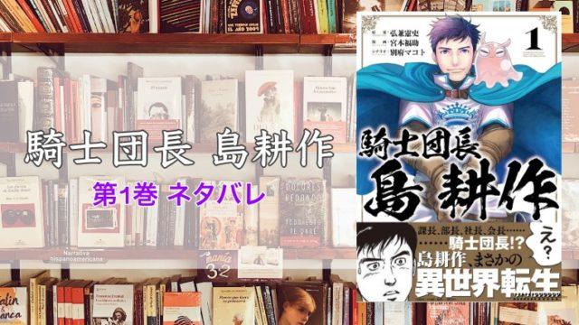 【騎士団長島耕作】1巻ネタバレ&あらすじ!リアル感想(レビュー)とみんなの評価