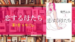 【恋する母たち】1巻ネタバレ&あらすじ!原作漫画を読んでみたリアル感想(レビュー)