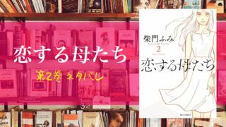 【恋する母たち】2巻ネタバレ&あらすじ!原作漫画を読んでみたリアル感想(レビュー)
