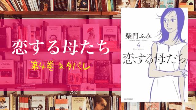 【恋する母たち】4巻ネタバレ&あらすじ!原作漫画を読んでみたリアル感想(レビュー)