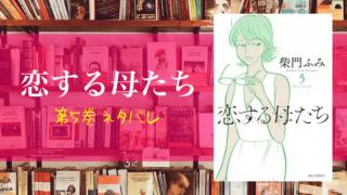 【恋する母たち】5巻ネタバレ&あらすじ!原作漫画を読んでみたリアル感想(レビュー)