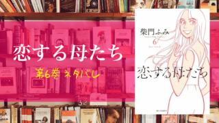【恋する母たち】6巻ネタバレ&あらすじ!原作漫画を読んでみたリアル感想(レビュー)