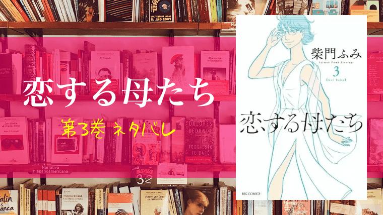 【恋する母たち】3巻ネタバレ&あらすじ!原作漫画を読んでみたリアル感想(レビュー)